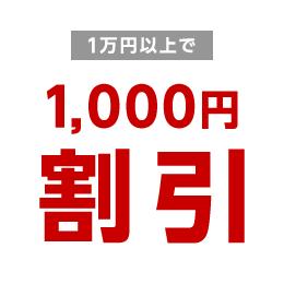 1万円以上で1,000円割引