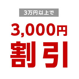 3万円以上で3,000円割引