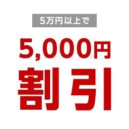 5万円以上で5,000円割引