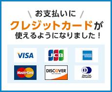 お支払いにクレジットカードが使えるようになりました!