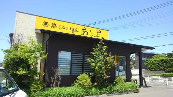 #エアコン取り換え で糸島へサムネイル